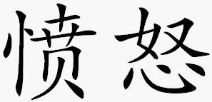 Chinese anger symbol